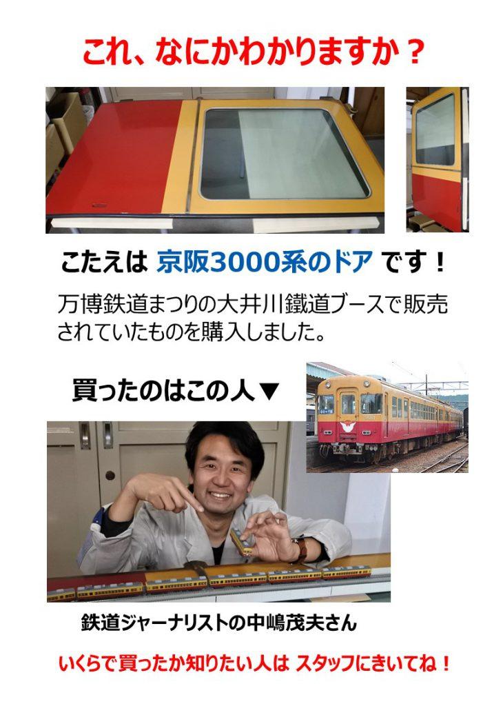 万博鉄道まつりで京阪3000系のドアを購入した鉄道ジャーナリスト中嶋茂夫さん