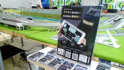 TRAIN TECH コントローラーの大阪デモ会場になったキャンパス桃ヶ池町